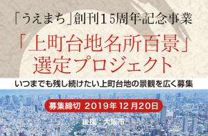 上町台地名所百景選定プロジェクト応募