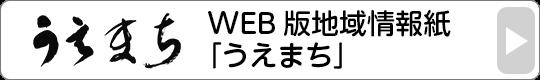 WEB版地域情報誌「うえまち」