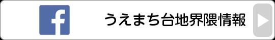 うえまち台地界隈情報@Facebook